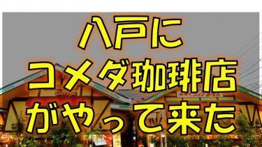 コメダ珈琲店八戸城下店オープン